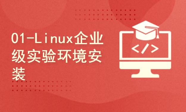 01-Linux企业级实验环境安装