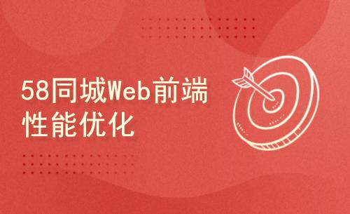 58同城Web前端性能优化
