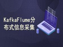 kafka-flume海量信息收集