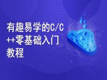 C/C++零基础入门经典教程