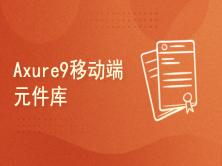 【元件库】Axure RP9移动端元件库(永久免费更新)