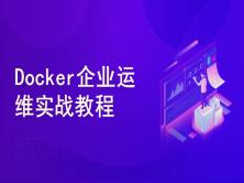Docker企业运维实战教程(2021年版)