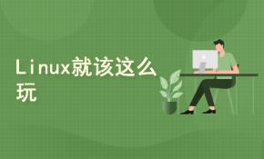 【Linux就该这么玩】- SSH三大??榻步庥胧嫡? width=