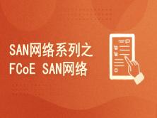 SAN网络系列之FCoE SAN网络