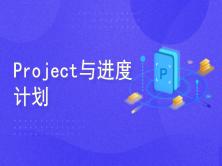 初尝Project