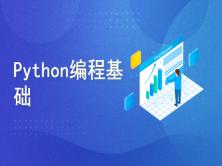 Python编程基础入门