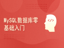 MySQL数据库零基础入门