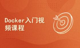 Docker入门视频课程(通俗易懂)