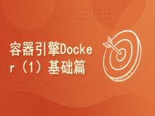 赵强老师:容器引擎Docker(1)基础篇