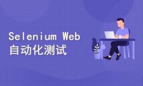 Selenium Web自动化测试