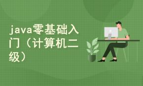 java零基础入门(计算机二级)