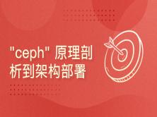分布式存储ceph从原理剖析到架构部署