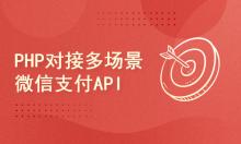 PHP对接多场景微信支付API