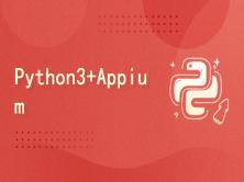 app移动端自动化测试及项目实战
