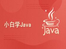 编程小白学Java