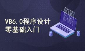 VB6.0程序设计零基础入门