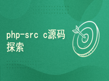 php-src c源码探索
