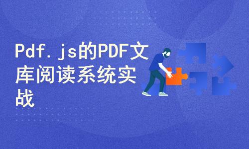 Pdf.js+SpringBoot2+Vue文库阅读系统(pdf的阅读和解析服务)+水印+下载权限