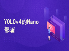 YOLOv4目标检测实战:Jetson Nano部署