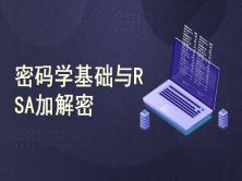 密码学基础与RSA加解密