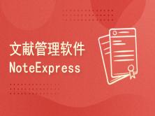 文献管理软件NoteExpress