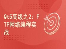 Qt5(C++)高级篇之2:FTP网络编程实战