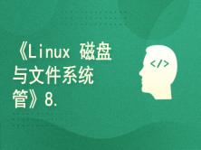 《Linux 磁盘与文件系统管理命令》< Linux 核心命令系列 Series > <8.>