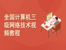 全国计算机三级网络技术视频教程