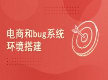 centos 7下bug系统和电商测试环境搭建