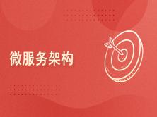 SpringCloud Alibaba微服务框架