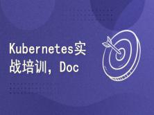 【Kubernetes精品培训】Kubernetes实战培训,Docker进阶之道
