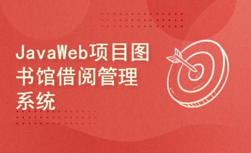 JavaWeb项目《图书馆借阅管理系统》开发教程