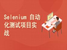 Python3 selenium3自动化测试项目实战