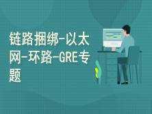 【155】HCIA-RS-题库分类讲解-链路捆绑-以太网-环路-GRE专题