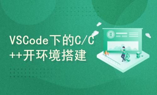 基于VSCode配置C++开发环境