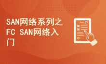 SAN网络系列-FC SAN 网络 基础篇