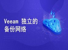 Veeam 独立的备份网络
