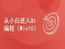 C++ 从小白进入Qt编程(Win10)