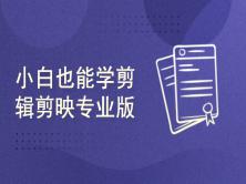 小白也能学剪辑,剪映专业版(电脑版),2021年新版
