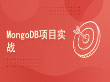 MongoDB项目实战