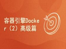 赵强老师:容器引擎Docker(2)高级篇