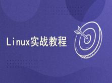 linux实战教程