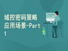 域控密码策略应用场景-Part1