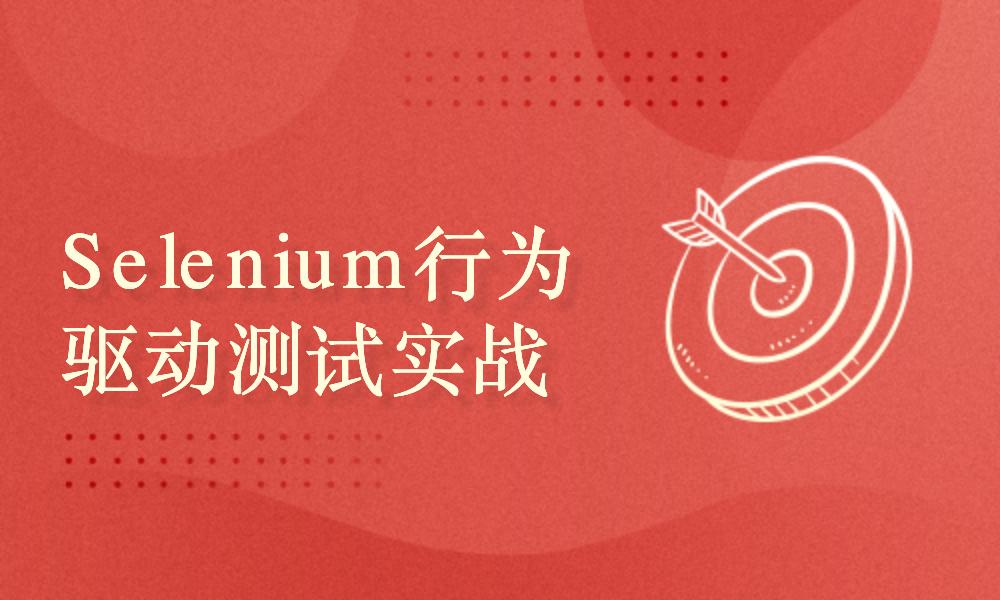 Selenium行为驱动测试实战