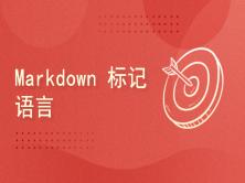 Markdown 标记语言