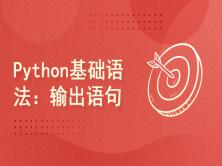 Python基础语法:输出语句