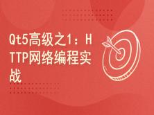 Qt5(C++)高级篇之1:HTTP网络编程实战