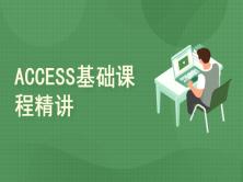 ACCESS基础课程精讲