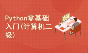 Python零基础入门(计算机二级)