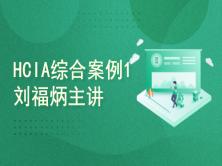 【158】HCIA综合案例(网络就业班毕业设计案例)结课设计作品1